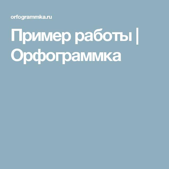 Пример работы   Орфограммка