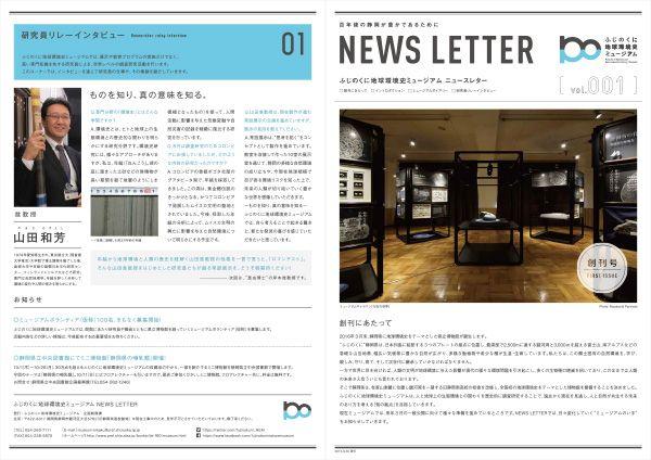 ミュージアムの最新情報や研究員の紹介等を掲載する広報誌です。年4回発行です。PDFファイルをダウンロードして自由にご覧いただけます。 ニュースレター4号(平成28年9月30日発行) 日々成長するミュージアム 研究員リレーインタビュー 秋のイ