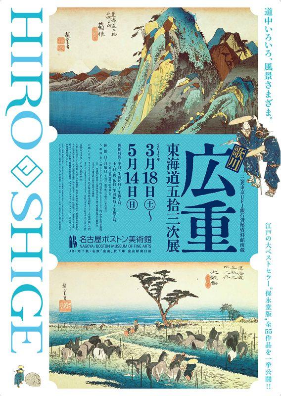 三菱東京UFJ銀行貨幣資料館所蔵 歌川広重 東海道五拾三次展