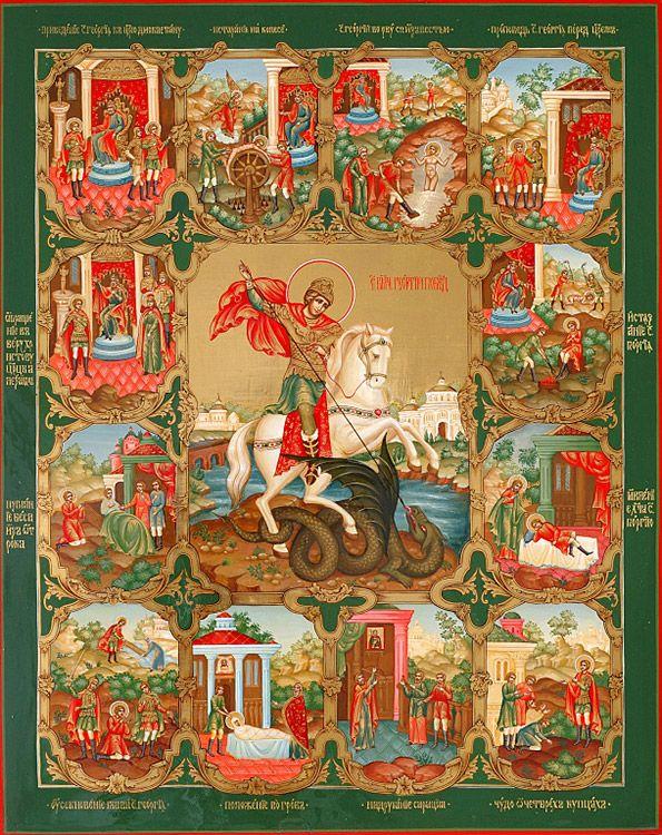 Γιώργος εικονίδιο, η εικόνα του Αγίου Γεωργίου, η εικόνα του Αγίου Γεωργίου…