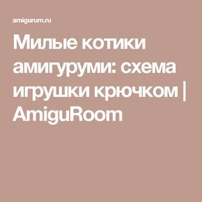Милые котики амигуруми: схема игрушки крючком | AmiguRoom