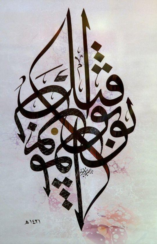 توبوا قبل أن تموتوا.... رائعة للخطاط إبراهيم أبو طوق