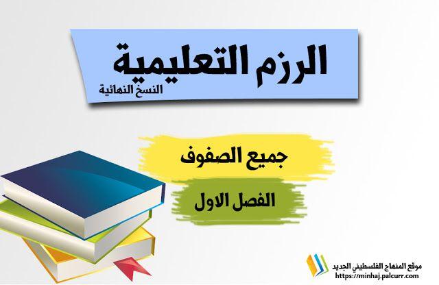 الرزم التعليمية لجميع الصفوف الفصل الاول In 2021 Blog Blog Posts Enamel Pins
