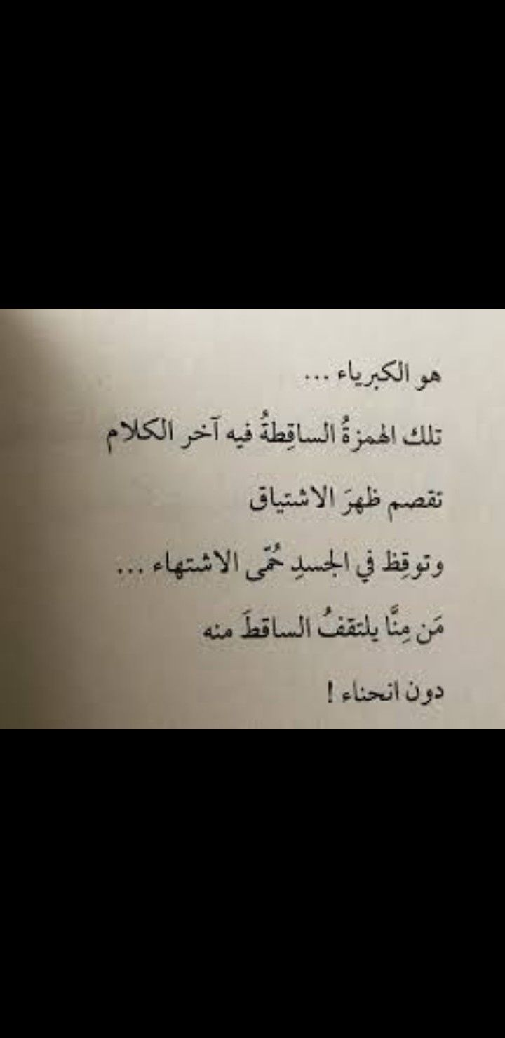 Pin By سألقاك يوما On آهاااات Tattoo Quotes Quotes Arabic Calligraphy