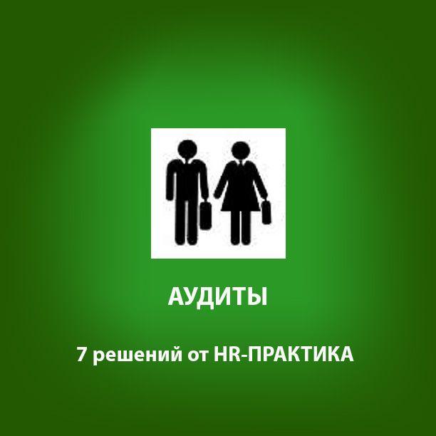 Аудиты HR-ПРАКТИКА: кадровый аудит, аудит штатного расписания, системы подбора персонала, системы мотивации, процессов управления персоналом, организационной структуры http://hr-praktika.ru/po-vidam/audity/