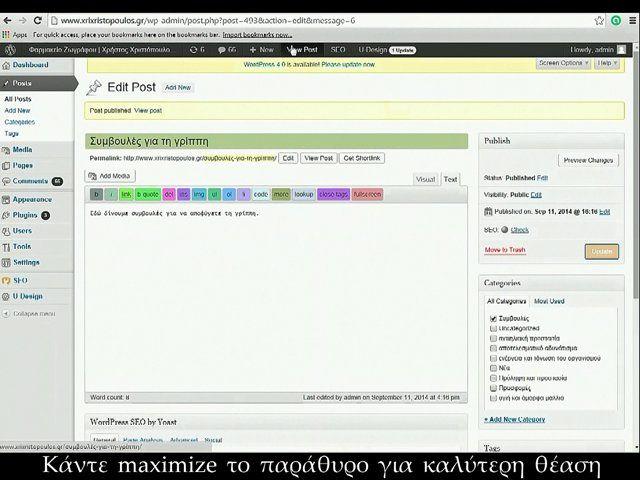 Ένα σύντομο βίντεο βοήθημα για το πως να εισάγετε ένα νέο άρθρο στο wordpress σας. Το βίντεο tutorial αυτό είναι μια προσφορά της dreamweaver.gr και του Δικτύου Ζωγράφου ( infopolis.gr & zografou.net) με σκοπό την εξοικείωση των χρηστών με τις τεχνολογίες του διαδικτύου και όχι μόνο. Μπορείτε να ενημερωθείτε για πακέτα κατασκευής δυναμικών ιστοσελίδων βασισμένων στο wordpress κάνοντας κλικ εδώ: dreamweaver.gr/kataskeyh-istoselidvn.php