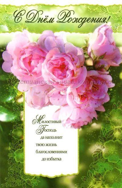Красивая христианская открытка с днем рождения женщине
