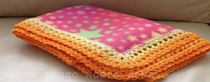 Детское флисовое одеяло своими руками с обвязкой края крючком