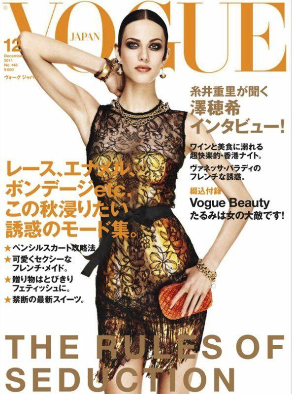 Vogue Japon Novembre 2011