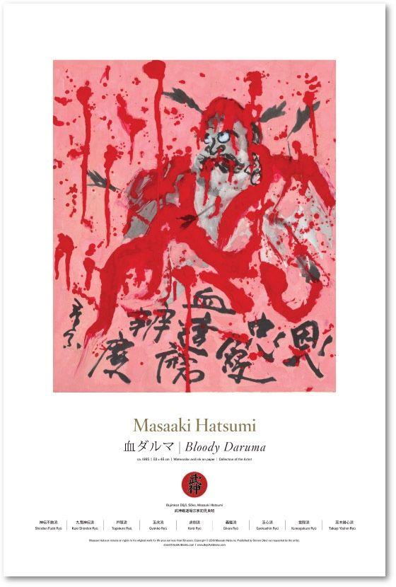 10 Bloody Daruma http://bit.ly/KickstartArtPrints