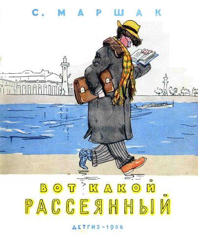 """""""Вот какой рассеянный"""" 1956 г художник А. Каневский"""