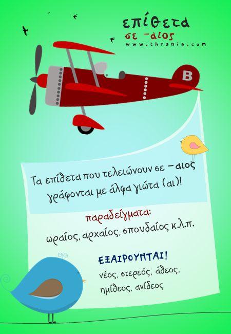 Γλώσσα - Ορθογραφία: ''Επίθετα σε -αιος''