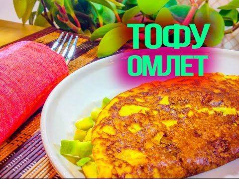 Тофу-омлет I Вегетарианский, веганский, омлет - YouTube