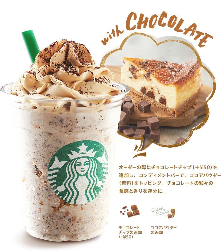 with CHOCOLATE オーダーの際にチョコレートチップ(+\50)を追加し、コンディメントバーで、ココアパウダー(無料)をトッピング。チョコレートの粒々の食感と香りを存分に。