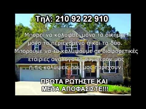 Ασφάλειες κατοικίας-σπιτιού-2109222910 - YouTube