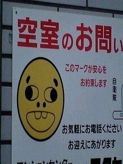 笑える看板やPOPの画像を貼るトピ