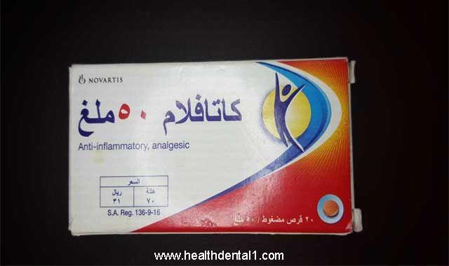 ما هو كتافلام ينتمي كتافلام الى مجموعة من الادوية تسمى الادوية غير الستيرويدية المضادة للالتهاب Nsaid وهي تستعمل لعلاج الا Inflammatory Gum Personal Care