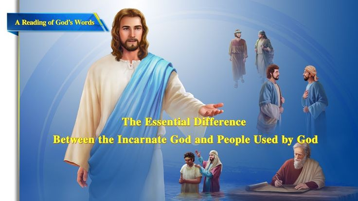 "Almighty God's Word ""The Essential Difference Between the Incarnate God ..."