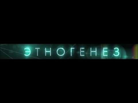 Тайна Этногенез будет скоро раскрыта! - YouTube