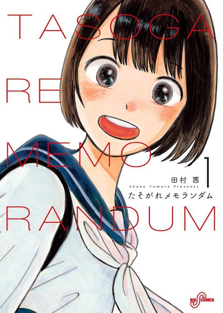 Amazon.co.jp: たそがれメモランダム 1 (ビッグコミックス): 田村 茜: 本