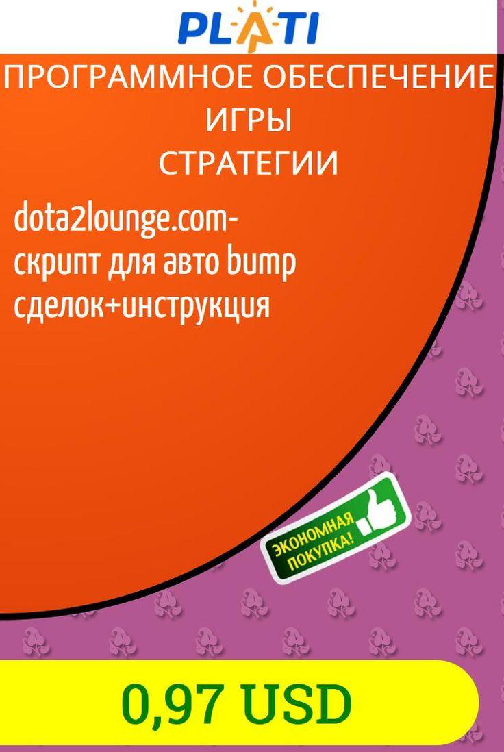 dota2lounge.com-скрипт для авто bump сделок инструкция Программное обеспечение Игры Стратегии