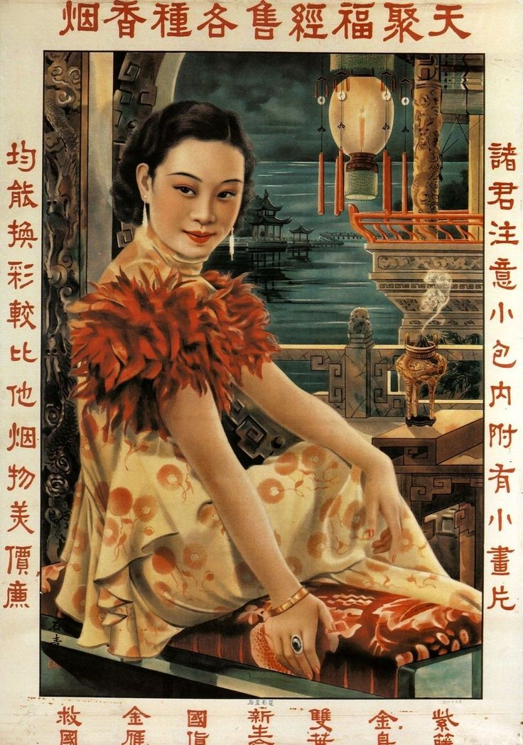 A Movie Queen Shanghai Lady China Chinese Vintage Advertising Retro Print Poster | eBay