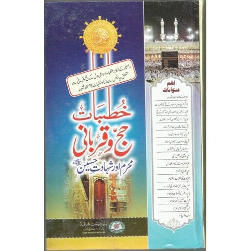 khutbat-e-Hajj - Specification Retail Price PKR . 450/- Special Price PKR . 250/- Published By Idara Taleefat E Ashrafia Number of Pages 560 Publishing date Shawwal 1429 Hijri Special For Muharram month and Eid ul Adha Collected/Sorted By Qari Muhammad Ishaq Multani DB Category Khutbat - See more at: http://taleefat.com/Khutbat-E-Hajj-O-Qurbani#sthash.e1zyxyOJ.dpuf