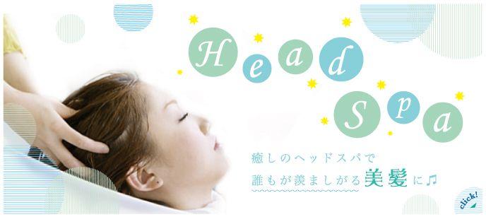ヘッドスパ | 国分町と東合川にある美容室 ヘアーデザイニングアルファ(Hair Designing ALPHA)とフラワーヘアー(FLOWER HAIR)