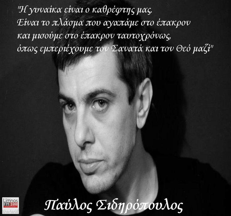 Σαν σήμερα το 1990 έφυγε από τη ζωή ο Παύλος Σιδηρόπουλος.