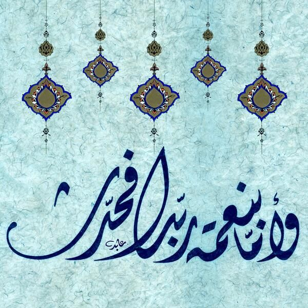 وأما بنعمة ربك فحدث #الخط_العربي