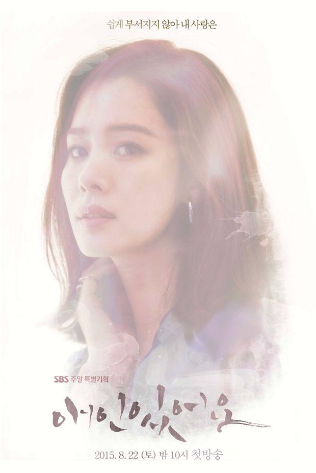 Kim Hyun Joo SBS' I Have A Lover