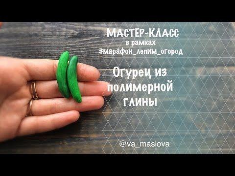 Лепка ПРОСТОЙ Мастер-класс / Огурец из полимерной глины / овощи из полимерной глины - YouTube