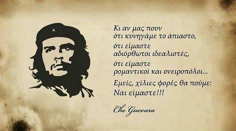 Αέναη επΑνάσταση: Τιμή σ' εκείνους όπου στην ζωή των ώρισαν και φυλάγουν Θερμοπύλες. Ερνέστο Τσε Γκεβάρα