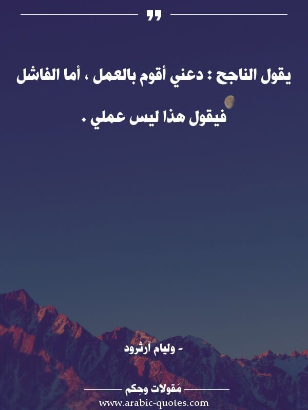 Pin By Nada Ayed ندى On أقوال المشاهير Quotations Arabic Quotes Words