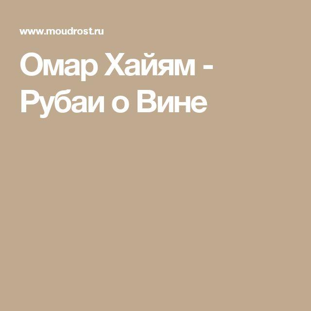 Омар Хайям - Рубаи о Вине