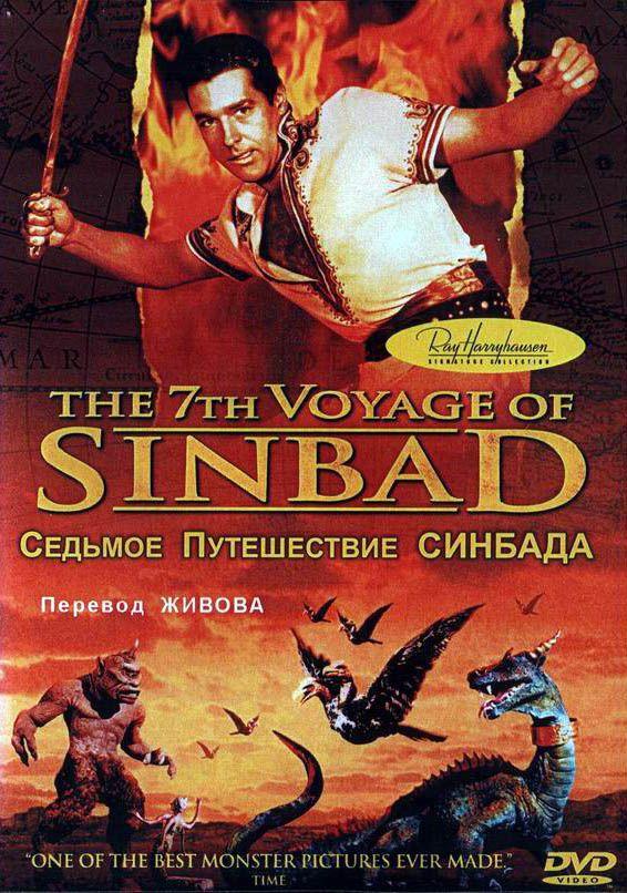 Фильмы про циклопов. (Седьмое путешествие Синдбада (1958), Циклоп (2008)