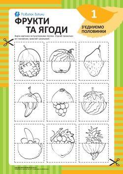 З'єднуємо половинки фруктів та ягід №1