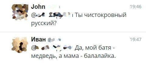 Чистокровный русский.