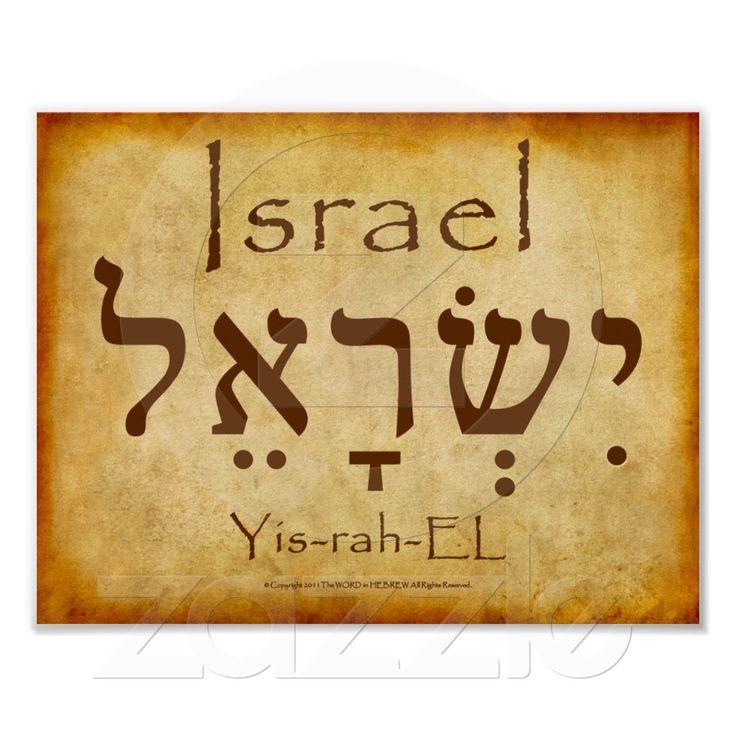ISRAEL HEBREW