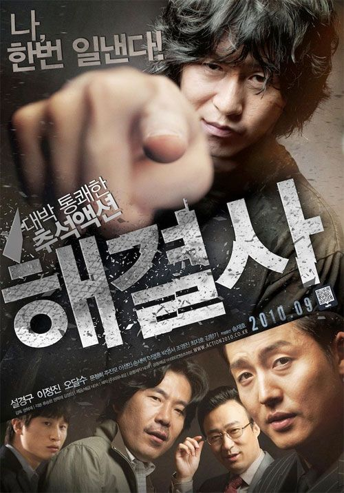 7 of 10 | Troubleshooter (2010) Korean Movie - Action Thriller | Lee Jung Jin