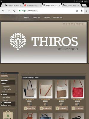 ΕΝΔΥΘΙ: Thiros