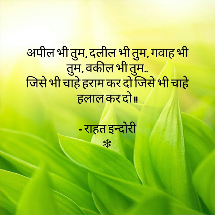 Life And Death Quotes In Hindi: 42 Best Rahat Indori Images On Pinterest