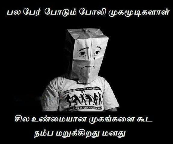 53 Best Images About Tamil Quotes On Pinterest