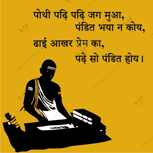 Sant Kabir Quotes Kabir Sahib T Hindi Quotes Quotes