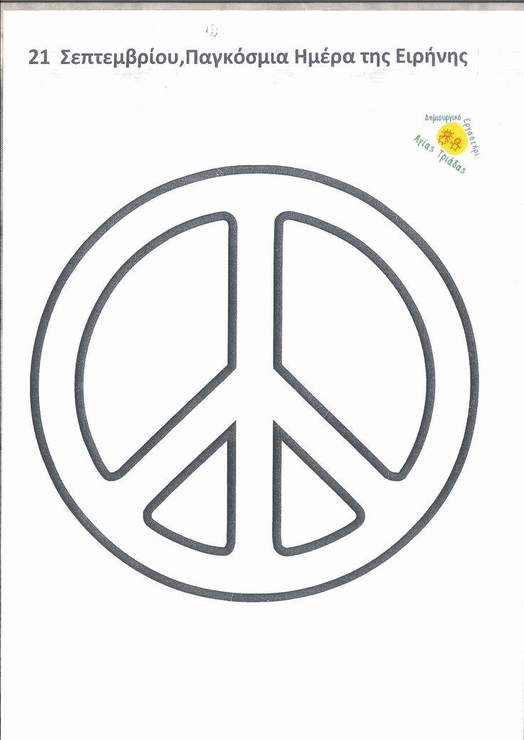 """23 Σεπτεμβρίου 2016 Παγκόσμια Ημέρα Ειρήνης Φύλλο εργασίας: """"Το σήμα της Ειρήνης"""" Κολλάζ με πολύχρωμα χάρτινα λουλουδάκια."""
