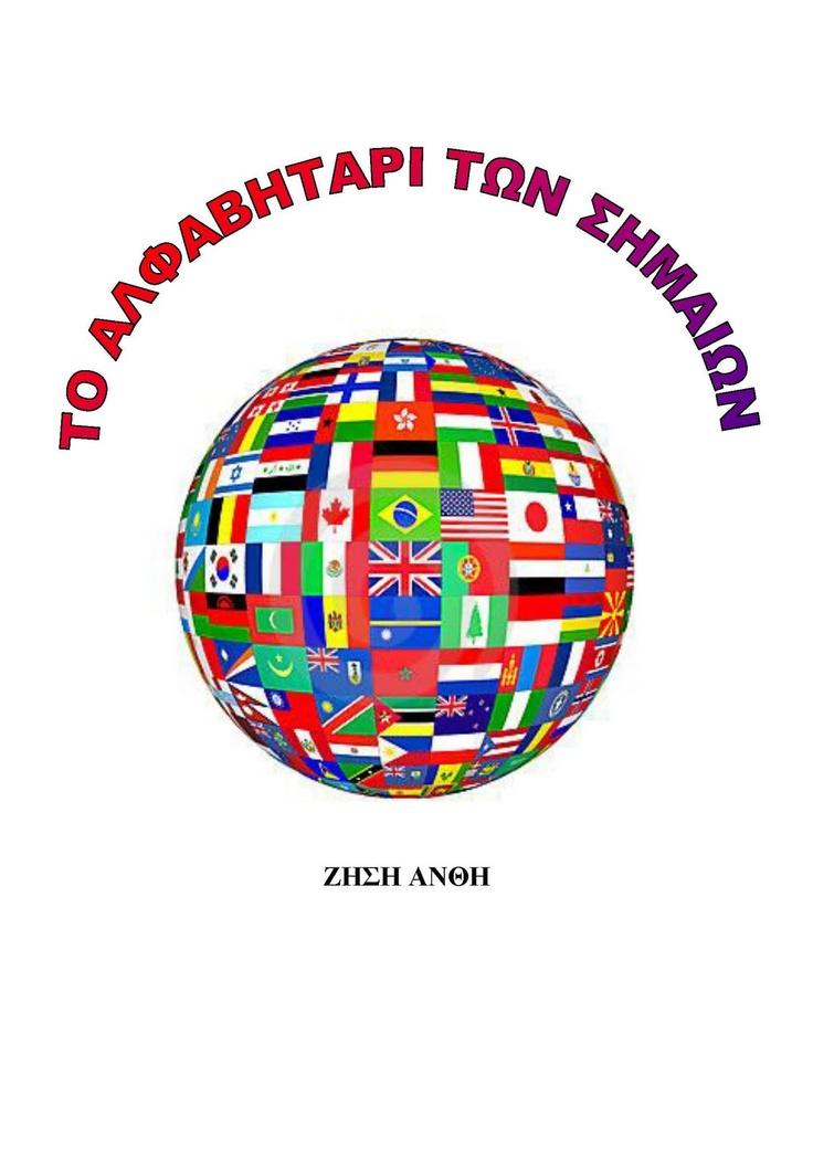 dreamskindergarten Το νηπιαγωγείο που ονειρεύομαι !: Το αλφαβητάρι των σημαιών του κόσμου