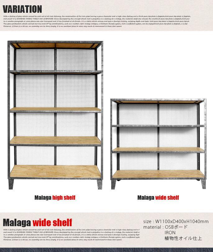 鉄,IRON,サンディング,OSB合板,OSBボード,OSB Furniture。素材そのものを活かし匠ならではのハンドペィンティグを施した収納シェルフ!Malaga wide shelf(マラガワイドシェルフ) BIMAKES(ビメイクス) 送料無料