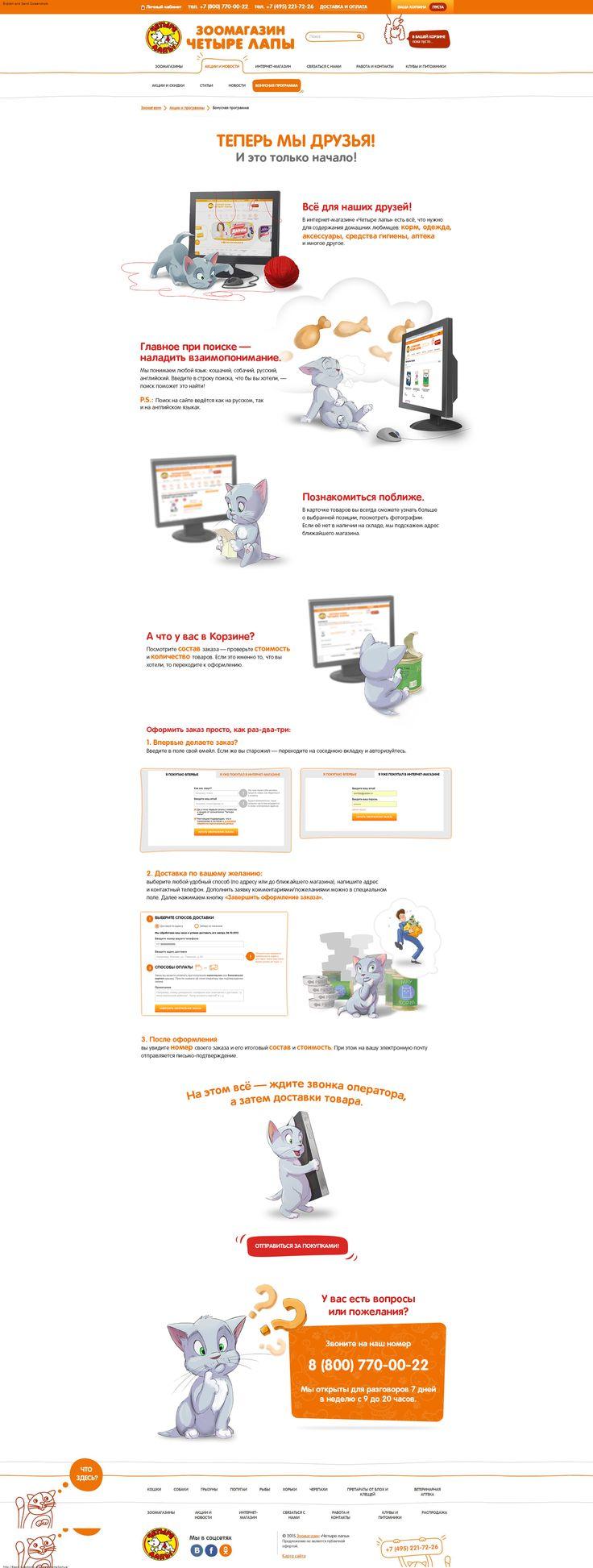 CHETYRE LAPY: Detailed manual how to order goods. // ЧЕТЫРЕ ЛАПЫ: Подробная инструкция, как заказать товар на сайте. #EMAILMATRIX #emailmarketing #landingpage