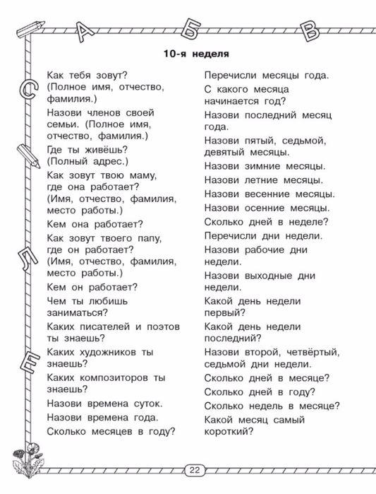 135287771_Uzorova_OV_Nefedova_EA_buystraya_podgotovka_k_shkole24.jpg (533×699)