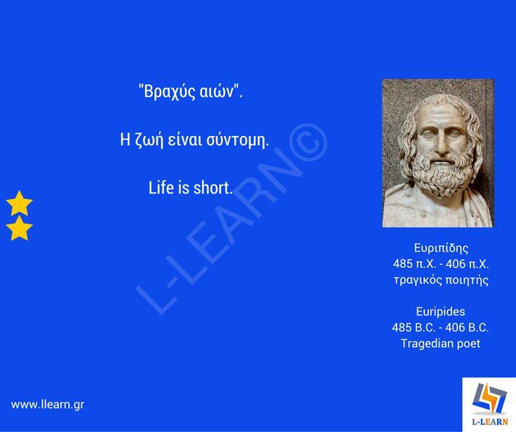 Ευριπίδης - Euripides.  #Greek #quotes #ρήσεις #γνωμικά #αποφθέγματα #ελληνικά #LLEARN